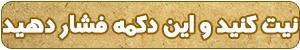 estekhare get استخاره با قرآن کریم   ( بهتر از آوینی )