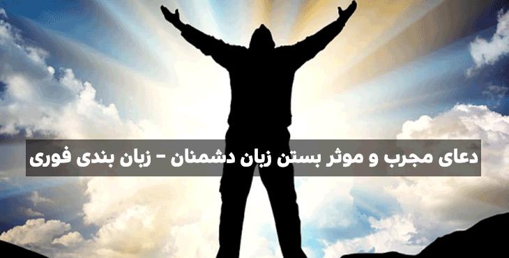 دعای مجرب و موثر بستن زبان دشمنان – زبان بندی فوری