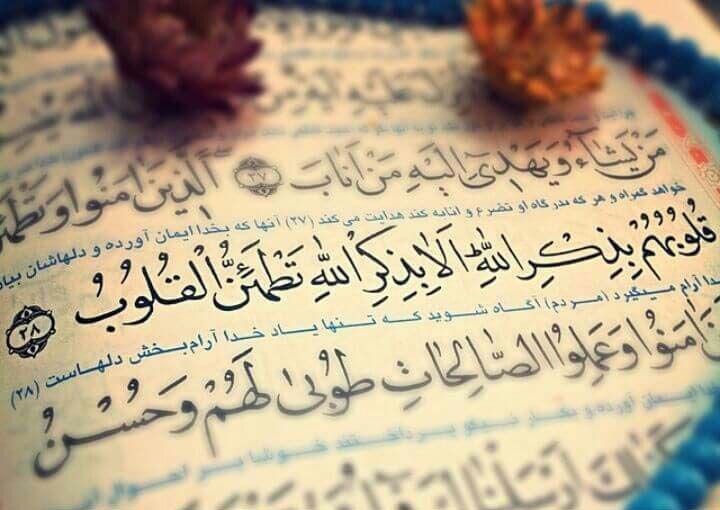 دعای قرآنی بخت گشایی - دعای ازدواج و گشایش بخت