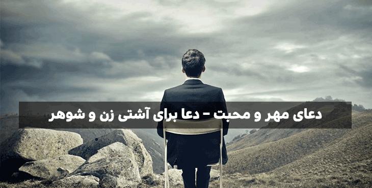 دعای مهر و محبت - دعا برای آشتی زن و شوهر