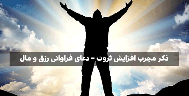 ذکر مجرب افزایش ثروت -  دعای فراوانی رزق و مال