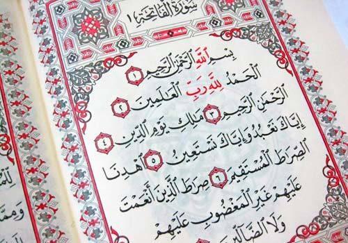 دعاى امام على بن موسى الرضا - دعای طلب حاجت