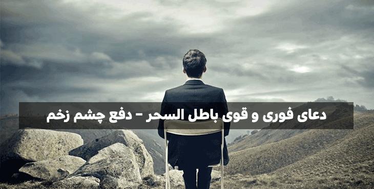دعای فوری و قوی باطل السحر - دفع چشم زخم