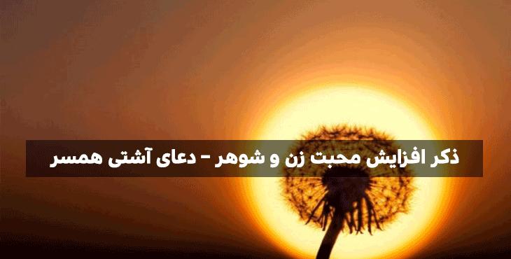 ذکر افزایش محبت زن و شوهر - دعای آشتی همسر