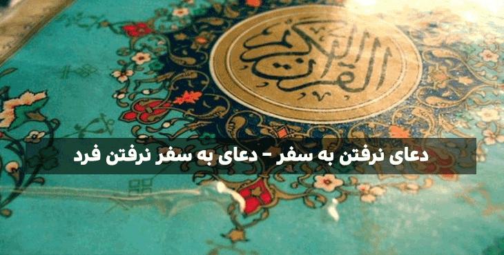 دعای نرفتن به سفر - دعای به سفر نرفتن فرد