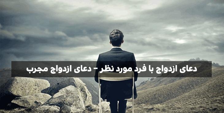 دعای ازدواج با فرد مورد نظر - دعای ازدواج مجرب