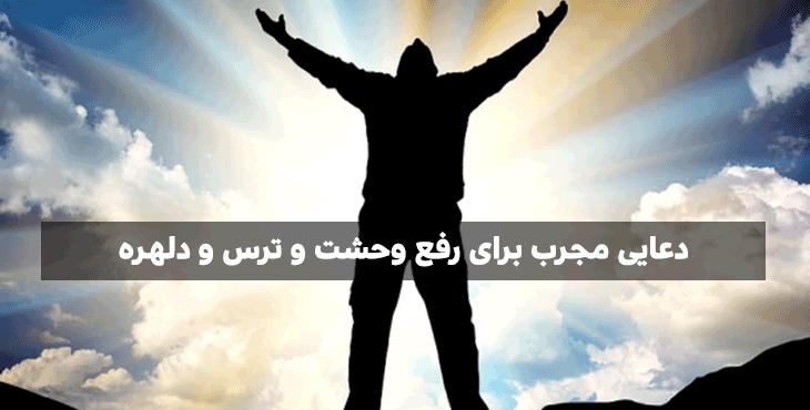 دعایی مجرب برای رفع وحشت و ترس و دلهره