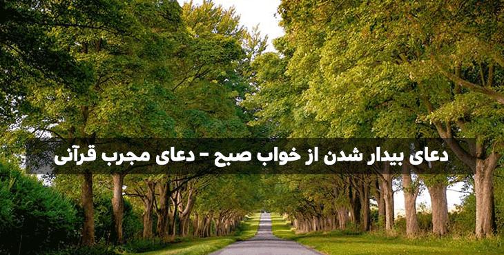 دعای بیدار شدن از خواب صبح - دعای مجرب قرآنی