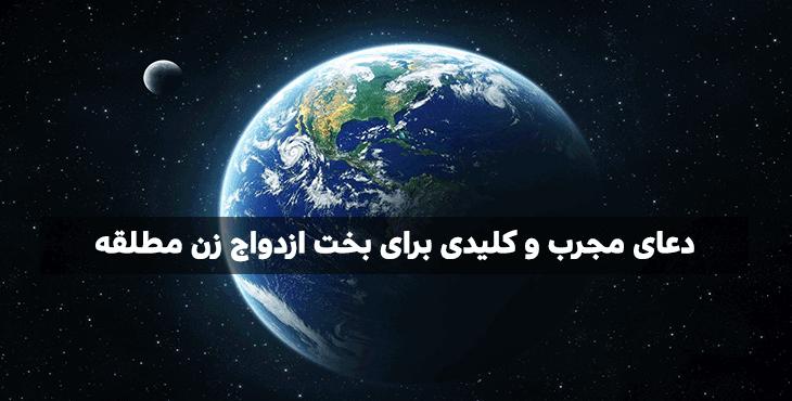 دعای مجرب و کلیدی برای بخت ازدواج زن مطلقه