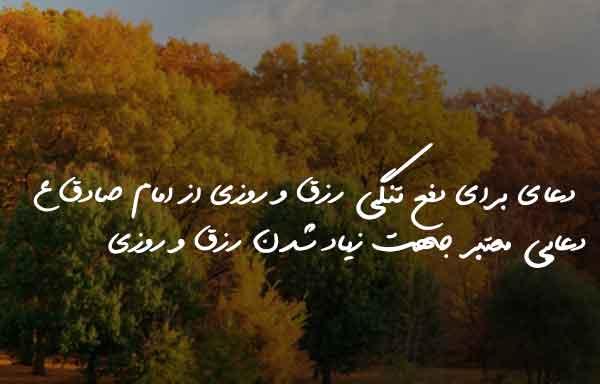 دعای برای دفع تنگی رزق و روزی از امام صادق (ع) - دعایی معتبر جهت زیاد شدن رزق و روزی
