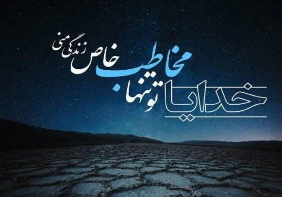 دعای بخت گشایی دختران مجرد - سوره قرآنی جهت آمدن خواستگار خوب