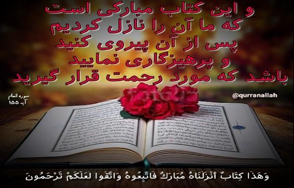 سوره قرآنی مجرب جهت بخت گشایی دختران - دعای قرآنی برای گشایش بخت دختر خانمها