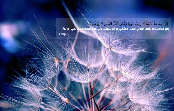 ذکرهایی سریع الاجابه برای حل مشکلات - آیات قرآنی برای برآورده شدن حاجت و تقویت حافظه