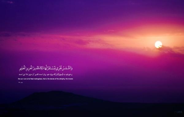 آیات قرآنی مجرب برای گشایش بخت بسته - سوره های قرآنی جهت بخت گشایی