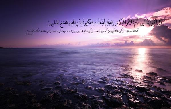 ذکرها و آیات قرآنی که اسم های اعظم خداوند در آنها وجود دارد