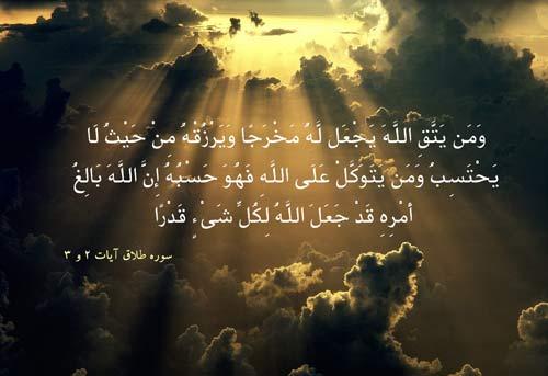 طریقه ختم مجرب آیه مبارکه ومن یتق الله از سوره طلاق برای وسعت رزق و روزی و حل مشکلات