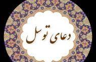 دعای رفع حاجت قوی و سریع الاجابه
