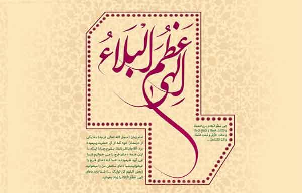 دعای رفع گرفتاری امام علی (ع) - ذکر مجرب دفع موانع زندگی