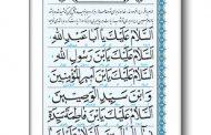 متن دعای زیارت عاشورا بدون ترجمه