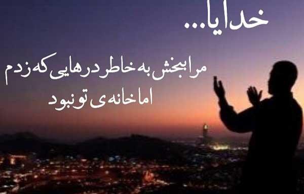 یازده ذکر امام صادق در هنگام خواب