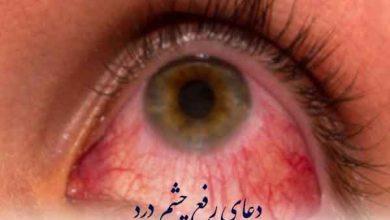 دعای مخصوص چشم درد دعای مجرب برای چشم درد دعای چشم دردی دعای برطرف شدن چشم درد دعا رفع چشم درد دعا چشم دردی دعا جهت چشم درد