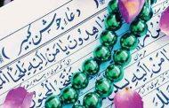دعای مجرب جوشن کبیر - متن جوشن کبیر