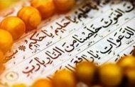 دعای مجرب و قوی دفع گناهان