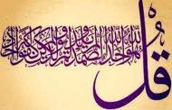 ذکر مجرب و قوی الله الصمد برای رفع حاجت