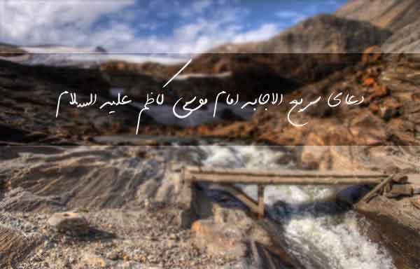 دعای سریع الاجابه امام موسی کاظم علیه السلام