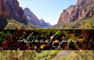 دعای عظیم رفع گرفتاری ها و مشکلات