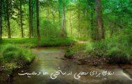 دعای برای رهایی از سختی ها و مصیبت