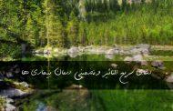 دعای سریع التاثیر و تضمینی درمان بیماری ها
