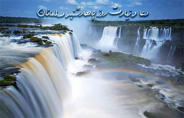 دعا و زیارت روز چهارشنبه مسلمانان