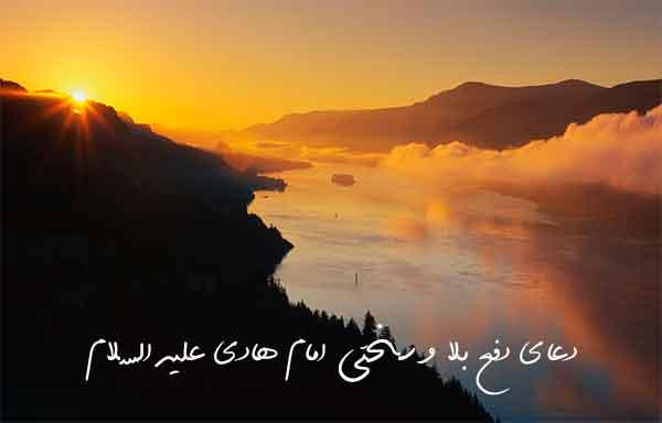 دعای دفع بلا و سختی امام هادی علیه السلام
