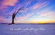 دعای سریع الاجابه جلب محبت زن