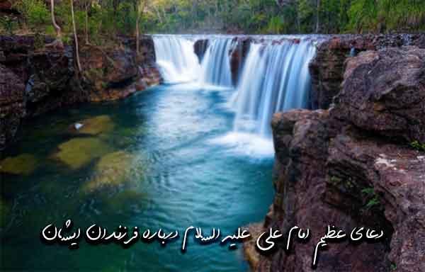 دعای عظیم امام علی علیه السلام درباره فرزندان ایشان