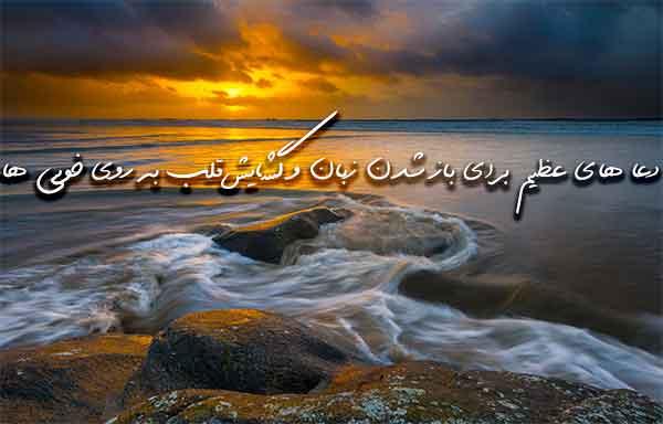 دعا های عظیم برای باز شدن زبان و گشایش قلب به روی خوبی ها