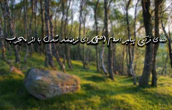 دعای قرآنی پیامبر اسلام (ص) برای ثروتمند شدن با اثر مجرب