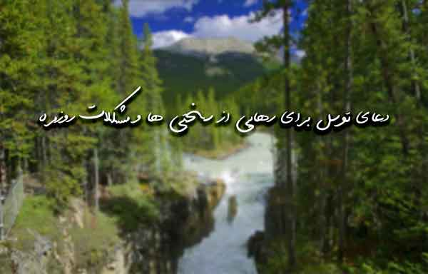 دعای توسل برای رهایی از سختی ها و مشکلات روزمره