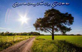 دعا های قرآنی برای شفای بیماری ها و مریضی