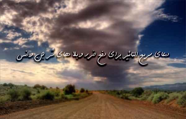 دعای سریع التاثیر برای دفع ضرر و بلا های شر جن و انس