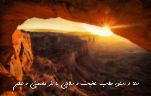 دعا و دستور طلب عافیت و سلامتی با اثر تضمینی و عظیم