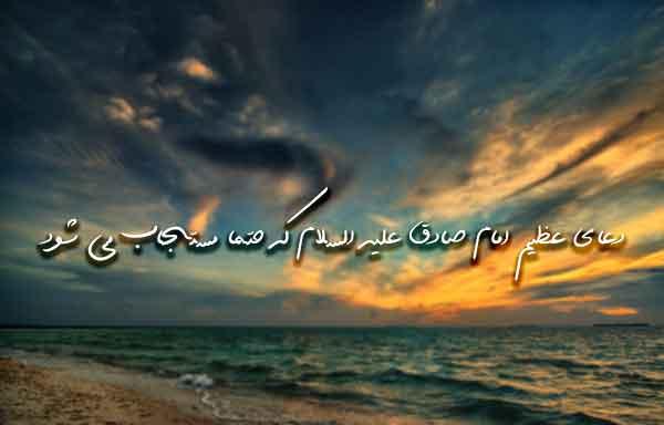 دعای عظیم امام صادق علیه السلام که حتما مستجاب می شود