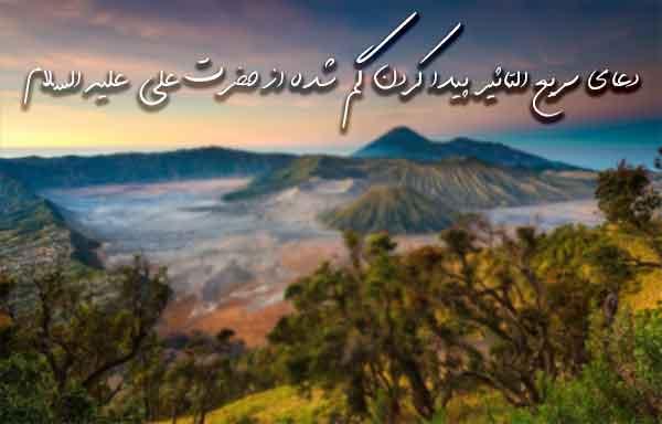 دعای سریع التاثیر پیدا کردن گم شده از حضرت علی علیه السلام