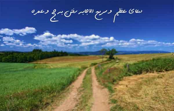 دعای عظیم و سریع الاجابه رفتن به حج و عمره