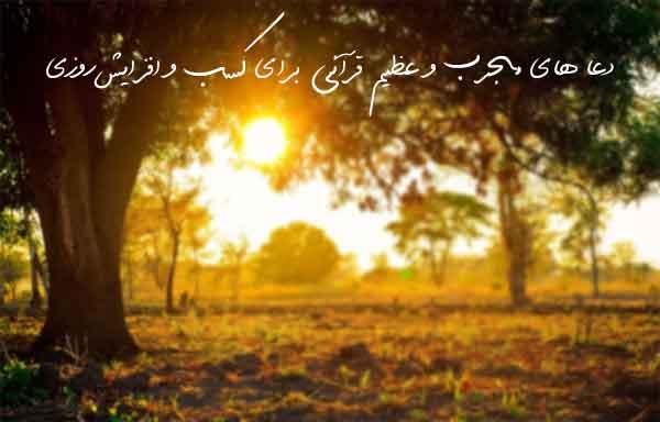دعا های مجرب و عظیم قرآنی برای کسب و افزایش روزی