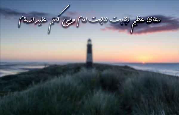 دعای عظیم اجابت حاجت امام موسی کاظم علیه السلام