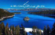 دعای عظیم توبه و بخشش گناهان و خطا ها