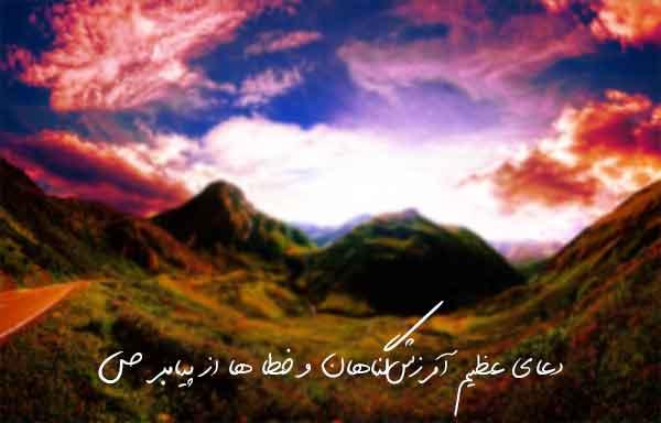 دعای عظیم آمرزش گناهان و خطا ها از پیامبر (ص)