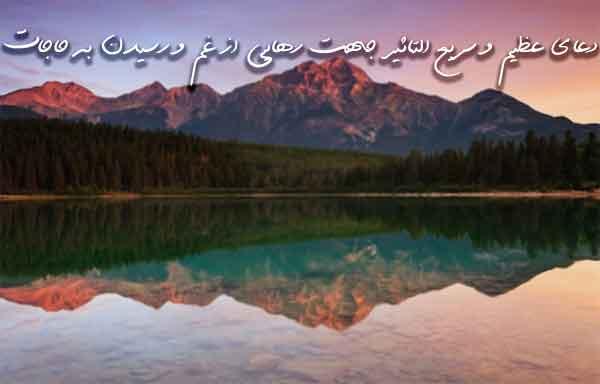 دعای عظیم و سریع التاثیر جهت رهایی از غم و رسیدن به حاجات